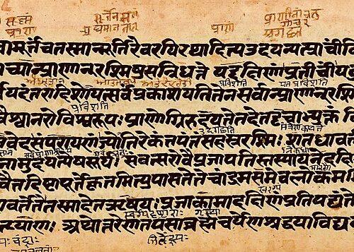 800px-Prashna_Upanishad_sample_manuscript_page,_Sanskrit,_Devanagari_script